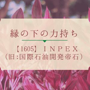 【1605】INPEX(旧:国際石油開発帝石)身近なもののために遠いところで働いてくれている会社です。日本で唯一の黄金株も!