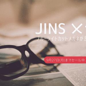 ★9月27日(月)までセール中です★JINSジンズメガネのブルーライトカットメガネがお気に入りです
