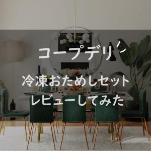 【コープデリ】 最新版おためしセットのレビュー!3種の冷凍食品詰め合わせの中身とは【口コミ・評判】