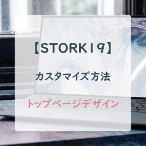 【STORK19】トップページデザインの作り方!固定ページでおしゃれにカスタマイズ