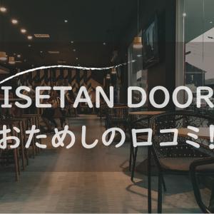 【伊勢丹ドア】 最新版 おためしセットのレビュー!中身を画像つきで紹介【口コミ・評判】