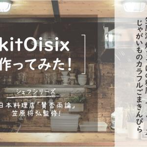 【kitOisix作ってみた】笠原流 焼きさばの和風トマトソース/じゃがいものカラフルごまきんぴらの口コミ・レビュー