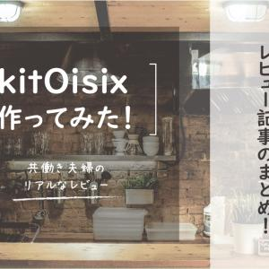 kitOisixの長期利用レビューまとめ