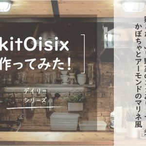 【kitOisix作ってみた】鶏とたっぷり野菜のトマトのコクありトマト煮/かぼちゃとアーモンドのマリネ風の口コミ・レビュー