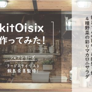【kitOisix作ってみた】飯島さんの鶏のうめ酢照り焼き/4種野菜の彩りマカロニサラダの口コミ・レビュー
