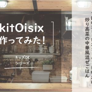 【kitOisix作ってみた】さばのカレーピカタ トマト香味だれ/炒り高菜の中華風混ぜごはんの口コミ・レビュー