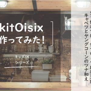【kitOisix作ってみた】 火を使わずに!包丁いらず麻婆豆腐/キャベツとヤングコーンのツナ和えの口コミ・レビュー