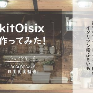 【kitOisix作ってみた】日高シェフの鶏ももソテービネガー風味 /イタリアン粉ふきいもの口コミ・レビュー