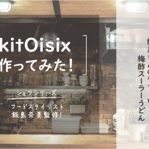 【kitOisix作ってみた】飯島さんのやさしい梅酢スーラーうどんの口コミ・レビュー