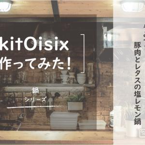 【Oisix】やみつき!豚肉とレタスの塩レモン鍋を作ってみた!