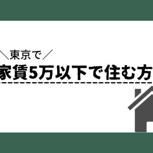 【賃貸】都内で家賃5万円以下の部屋でひとり暮らしをする方法