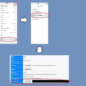 【Firefox】左側のタブをすべて閉じる、他のタブをすべて閉じるを非表示にする