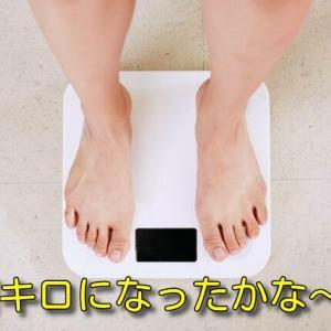 体重意識ダイエット6日目!なんと少し瘦せとるやん、運動はしてませんけどー