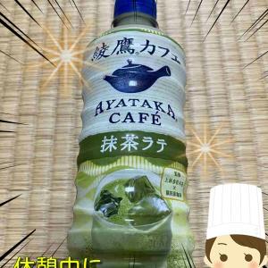 綾鷹カフェ 飲んでみた! セブンイレブンで買った綾鷹カフェの抹茶ラテ飲んだ感想!