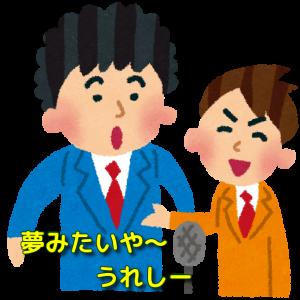 桜井・有吉の夜会にて!長澤さんの大好きなお笑い芸人ニューヨーク登場