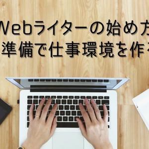 【副業Webライターの始め方】6つの準備で仕事環境を作ろう!