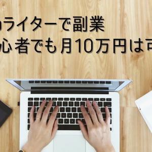 Webライターで副業~初心者でも月10万円は可能!【ランサーズ編】