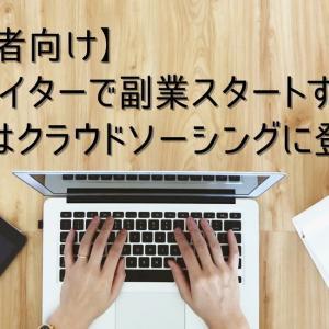 【初心者向け】Webライターで副業スタートする手順~まずはクラウドソーシングに登録!