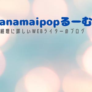 hanamaipopるーむ~テーマ変更による調整中のお知らせ
