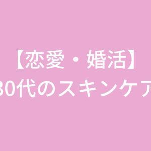 【30代以上 恋愛・婚活 スキンケア/化粧】 男性・女性共通