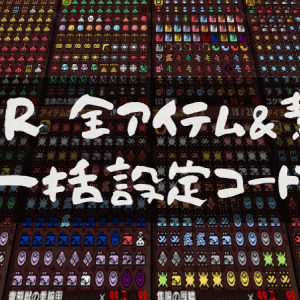 【MHRise】全アイテム&素材一括設定コード ver.3.1対応