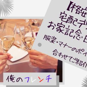 【格安フレンチ宅配ディナーでお家記念日デート】服装・マナーのポイント18選合わせてご紹介!