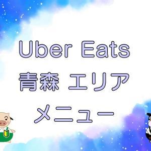 Uber Eats(ウーバーイーツ)青森市エリア【配達範囲や料金システムは?】