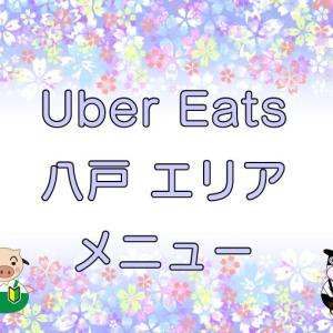 Uber Eats(ウーバーイーツ)八戸市エリア【配達範囲や料金システムは?】
