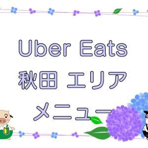 Uber Eats(ウーバーイーツ)秋田市エリア【配達範囲や料金システムは?】