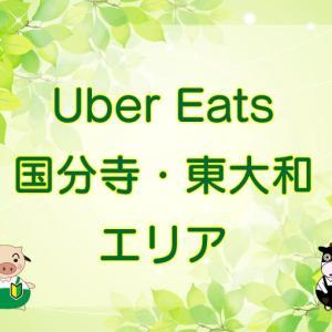 Uber Eats(ウーバーイーツ)国分寺市・東大和市エリア【範囲やメニュー・店舗の一覧】おすすめは?