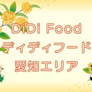 DiDi Food(ディディフード)愛知「名古屋」エリア・7,500円CB/招待(紹介)コード【配達員登録】7/29まで限定