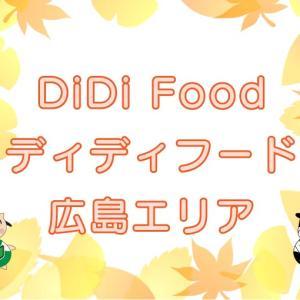 DiDi Food(ディディフード)広島市エリア・7/29まで10,000円CB【配達員登録方法やクーポン情報】