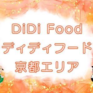 DiDi Food(ディディフード)京都市エリア・7/29まで7,500円CB【配達員登録方法やクーポン情報】