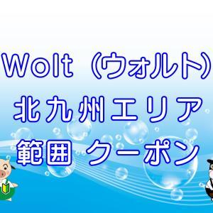 Wolt(ウォルト)北九州市エリア【最大15,000円Get・配達員登録方法】クーポン情報