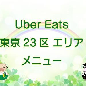 Uber Eats(ウーバーイーツ)東京23区内のエリア【メニュー・店舗でおすすめは?】