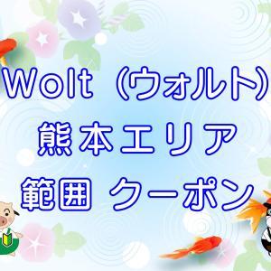 Wolt(ウォルト)熊本市エリア【最大15,000円CB】配達員登録用・招待コードやクーポン情報