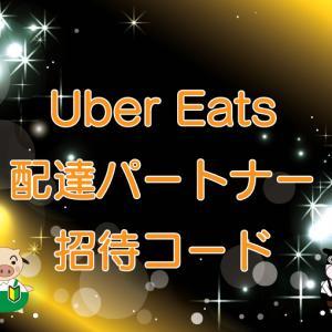 Uber Eats(ウーバーイーツ)招待コード(紹介コード)【最大15,000円CB】配達パートナー(配達員)向け・利用方法