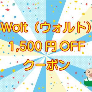 Wolt(ウォルト)注文用クーポンコードと使い方【初回限定・1,500円OFF】