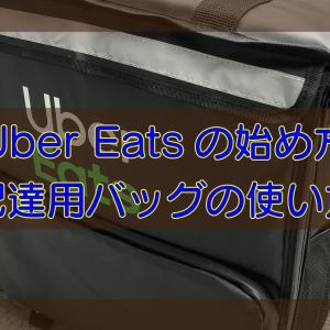 Uber Eats(ウーバーイーツ)配達用バッグの使い方・便利なアイテム