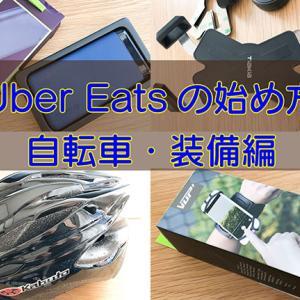 Uber Eats(ウーバーイーツ)の始め方・装備編【自転車配達であったら便利なアイテム】