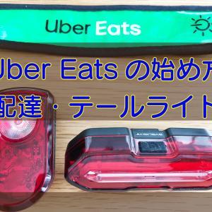 Uber Eats(ウーバーイーツ)夜用の配達に便利な装備とは?【テールライト編】動画あり