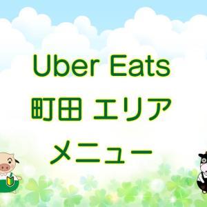 Uber Eats(ウーバーイーツ)町田エリア【範囲やメニュー・店舗の一覧】登録方法