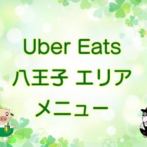 Uber Eats(ウーバーイーツ)八王子エリア【範囲や店舗の一覧・メニュー】登録方法
