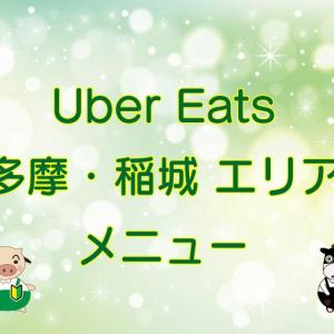 Uber Eats(ウーバーイーツ)多摩市・稲城市エリア【範囲やメニュー・店舗の一覧】登録方法
