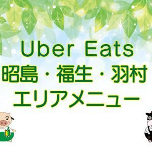 Uber Eats(ウーバーイーツ)昭島市・福生市・羽村市エリア【範囲やメニュー・店舗】登録方法