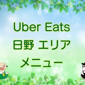 Uber Eats(ウーバーイーツ)日野市エリア【範囲やメニュー・店舗一覧】登録方法