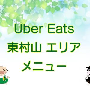 Uber Eats(ウーバーイーツ)東村山市エリア【範囲やメニュー・店舗の一覧】登録方法