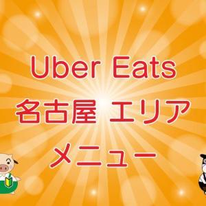 Uber Eats(ウーバーイーツ)名古屋市エリア【範囲やメニュー・店舗の一覧】登録方法