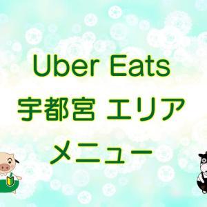 Uber Eats(ウーバーイーツ)宇都宮市エリア【範囲・メニュー・店舗の一覧】登録方法