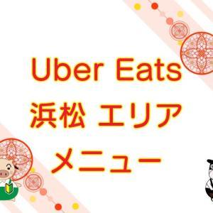Uber Eats(ウーバーイーツ)浜松市エリア【範囲・メニュー・店舗の一覧】登録方法